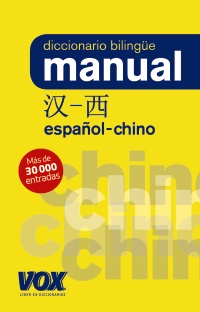 Dicc. Manual Chino-Español -   Larousse Editorial